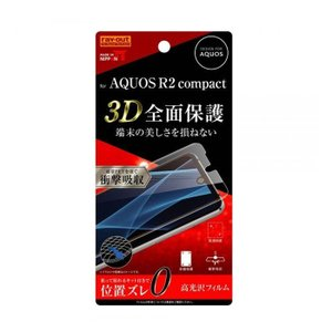 AQUOS R2 compact 対応 AQUOSR2compact フィルム 液晶保護フィルム 3D全面保護フィルム TPUフィルム 光沢 フルカバー 衝撃吸収 画面保護 保護フィルム|dresma