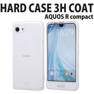 AQUOS R compact ケース カバー ハードケース ハードカバー 3Hコート 薄い 軽い シンプル アクオスアールコンパクト ロボクル対応 レイアウト RT-AQRCOC3/CM|dresma