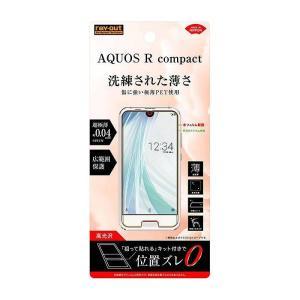 AQUOS R compact フィルム 液晶保護フィルム 指紋防止 高光沢 薄型 極薄 超極薄フィルム 画面保護 液晶保護 アクオスアールコンパクト RT-AQRCOFT/UC|dresma