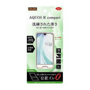 AQUOS R compact フィルム 液晶保護フィルム 指紋 反射防止 アンチグレア 薄型 極薄 超極薄フィルム 画面保護 液晶保護 さらさらタッチ RT-AQRCOFT/UH|dresma
