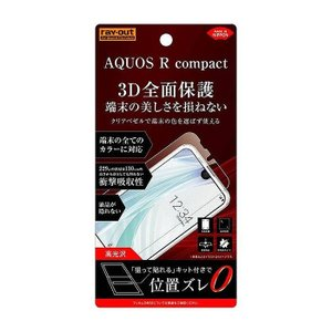 AQUOS R compact フィルム 液晶保護フィルム TPU 光沢 フルカバー 耐衝撃 画面保護 液晶保護 アクオスアールコンパクト 3D全面保護 レイアウト RT-AQRCOF/WZD|dresma