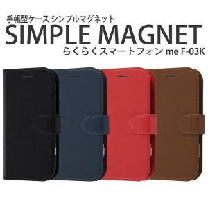 らくらくスマートフォン me F-03K 対応。 リーズナブルで初めての方でも使いやすい。マグネット...