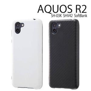AQUOS R2 SH-03K SHV42 アクオスR2 AQUOSR2 SH03K 706SH ケース ソフトケース TPUソフトケース耐衝撃 Light Carbon カーボン ホワイト ブラック 衝撃吸収|dresma