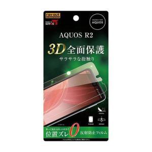AQUOS R2 SH-03K SHV42 アクオスR2 AQUOSR2 SH03K 706SH フィルム 液晶保護フィルム TPUフィルム 3D全面保護 反射防止フィルム アンチグレア フルカバー|dresma