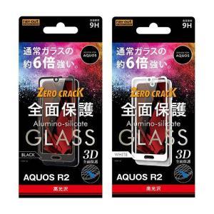 AQUOS R2 SH-03K SHV42 アクオスR2 AQUOSR2 SH03K 706SH ガラスフィルム 液晶保護 3D全面保護 硬度9H 光沢 ガラス 高光沢|dresma