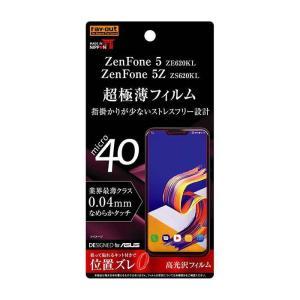 ZenFone 5 ZE620KL/5Z ZS620KL フィルム 液晶保護フィルム 指紋防止 薄型 高光沢 液晶保護 超薄型フィルム フッ素コート なめらかタッチ ゼンフォン5/5z|dresma