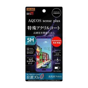 AQUOS sense plus AQUOSsense plus Android One X4 AndroidOneX4 フィルム 液晶保護フィルム 5H 衝撃吸収 アクリルコート ブルーライトカット 高硬度|dresma