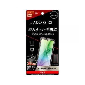 AQUOS R3 SH-04L SHV44 フィルム 液晶保護フィルム 指紋防止 光沢 澄みきった透明感 防埃 高光沢 くっきり鮮やか レイアウト RT-AQR3F/A1|dresma