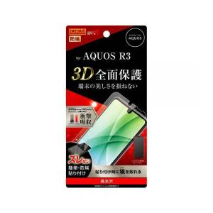 AQUOS R3 SH-04L SHV44 フィルム 液晶保護フィルム TPU 光沢 フルカバー 衝撃吸収 3D 全面保護 端末の美しさを損ねない 高光沢フィルム レイアウト|dresma