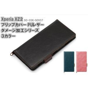Xperia XZ2 SO-03K SOV37 用 手帳型 ケース カバー フリップカバー PUレザーダメージ加工シリーズ  3カラー PGA PG-XZ2FP|dresma