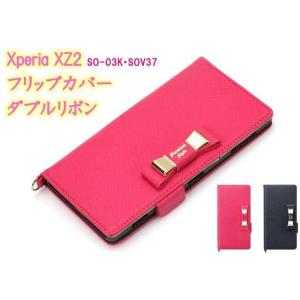 Xperia XZ2 SO-03K SOV37 エクスペリア XZ2 用 手帳型 ケース カバー フリップカバー ダブルリボン 2カラー(ホットピンク・ネイビー) PGA PG-XZ2FP|dresma