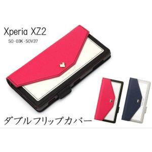 Xperia XZ2 SO-03K SOV37 エクスペリア XZ2 用 手帳型 ケース カバー ダブルフリップカバー 2カラー(ホットピンク・ネイビー) PGA PG-XZ2FP|dresma