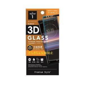 Xperia 1 対応 Xperia1 SO-03L SOV40 ガラスフィルム 3D液晶全面保護ガラス アンチグレア 反射防止 AGC社製 保護ガラス 全画面保護 液晶保護  PGA PG-XP1GL02|dresma