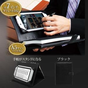 LEPLUS 7インチタブレット収納手帳ケース ブラック LP-TB7ABK dresma