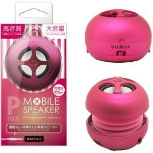 LEPLUS 3.5φステレオミニプラグ対応 MOBILE SPEAKER ピンク LP-SPM01PK dresma