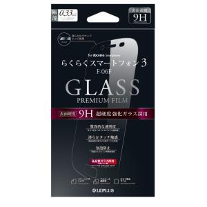 値下 LEPLUS らくらくスマートフォン3 F-06F 保護フィルム ガラス 通常0.33mm LP-F06FFGLA|dresma