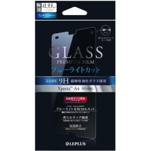 値下 Xperia A4 SO-04G エクスペリア エースフォー用保護フィルム ガラスフィルム GLASS PREMIUM FILM BLカット0.33mm LEPLUS LP-SO04GFGLBC|dresma
