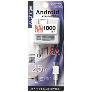 スマートフォン用AC充電器2.5m1.8A W インプリンク IAC-SP451W|dresma