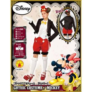 公式 正規ライセンス GOTHIC COSTUME MICKEY ディズニー ミッキーマウス レディースサイズ ハロウィンコスチューム コスプレ 5点セット 衣装|dresma