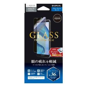AQUOS sense3 SH-02M SHV45/AQUOS sense3 lite ガラスフィルム スタンダードサイズ ブルーライトカット LEPLUS LP-19WQ1FGB|dresma