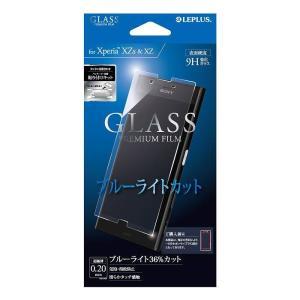 値下 XperiaXZ XZs対応 SO-03J SOV35 SoftBank ガラスフィルム GLASS PREMIUM FILM 高光沢 ブルーライトカット G2 0.20mm 液晶保護 硬度9H LP-XPXZSFGBC|dresma