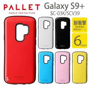 Galaxy S9+ SC-03K SCV39 GalaxyS9+ ケース カバー 耐衝撃 ハイブリッドケース PALLET カラフル 衝撃吸収 シンプル おしゃれ ギャラクシーS9プラス LEPLUS|dresma