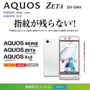 AQUOS ZETA SH-04H/AQUOS SERIE SHV34/AQUOS Xx3 保護フィルム 防指紋反射防止フィルム エレコム PM-SH04HFLFT|dresma