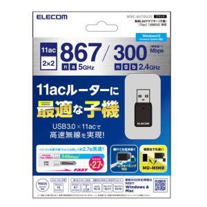 USB3.0に対応し、パソコンに装着するだけで高速な無線通信を実現する11ac・USB3.0対応 8...