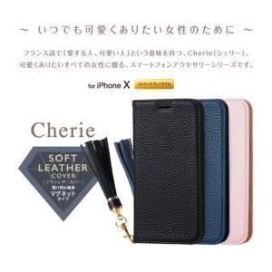 iPhoneX ケース カバー ソフトレザーカバー 女子向 タッセル エレコム PM-A17XPLFTL|dresma