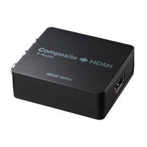 あすつく コンポジット信号HDMI変換コンバーター コンポジット映像信号とアナログ音声信号をHDMI...