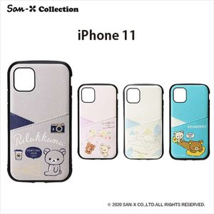iPhone 11用 タフポケットケース PUレザー×TPU素材 耐衝撃 リラックマ PGA YY03501/2/3/4 dresma