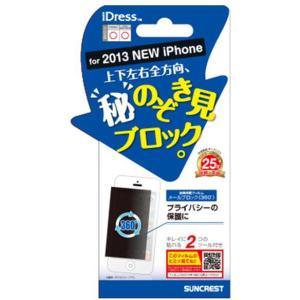 サンクレスト iPhone(アイフォン)5s/5c/5用液晶保護フィルム メールブロック i5S-MB|dresma