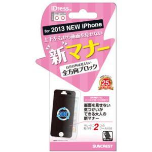 サンクレスト iPhone(アイフォン)5s/5c/5用液晶保護フィルム 新マナーメールブロック 360° i5S-MBX|dresma