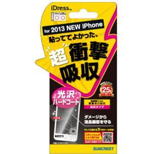 サンクレスト iPhone5S 衝撃自己吸収 (光沢) i5S-ASF|dresma