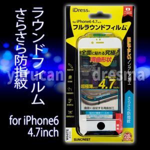 サンクレスト iPhone6対応フルラウンドフィルム さらさら防指紋 (ホワイト) iP6-FUWH|dresma