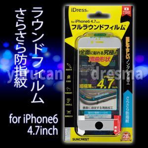 サンクレスト iPhone6対応フルラウンドフィルム さらさら防指紋 (シルバー) iP6-FUSV|dresma