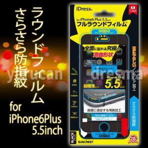 サンクレスト iPhone6plus対応フルラウンドフィルム さらさら防指紋 (ブラック) iP6P-FUBK|dresma