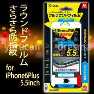 サンクレスト iPhone6plus対応フルラウンドフィルム さらさら防指紋 (ホワイト) iP6P-FUWH|dresma
