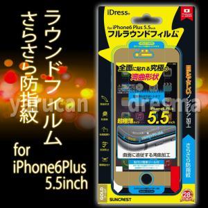 サンクレスト iPhone6plus対応フルラウンドフィルム さらさら防指紋 (ゴールド) iP6P-FUGD|dresma