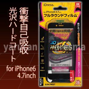 サンクレスト iPhone6対応フルラウンドフィルム衝撃自己吸収 光沢ハードコート ブラック iP6-FAFBK|dresma