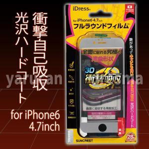 サンクレスト iPhone6対応フルラウンドフィルム衝撃自己吸収 光沢ハードコート シルバー iP6-FAFSV|dresma