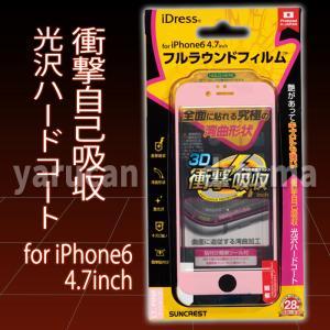 サンクレスト iPhone6対応フルラウンドフィルム衝撃自己吸収 光沢ハードコート ライトピンク iP6-FAFLP|dresma