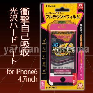 サンクレスト iPhone6対応フルラウンドフィルム衝撃自己吸収 光沢ハードコート ピンク iP6-FAFPK|dresma