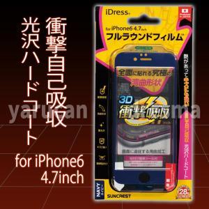サンクレスト iPhone6対応フルラウンドフィルム衝撃自己吸収 光沢ハードコート ネイビー iP6-FAFNV|dresma