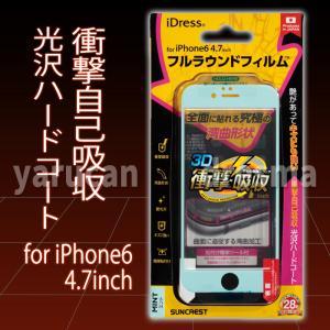 サンクレスト iPhone6対応フルラウンドフィルム衝撃自己吸収 光沢ハードコート ミント iP6-FAFGR|dresma