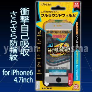 サンクレスト iPhone6対応フルラウンドフィルム衝撃自己吸収 防指紋 シルバー iP6-FABSV|dresma