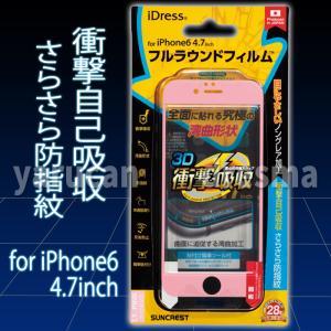 サンクレスト iPhone6対応フルラウンドフィルム衝撃自己吸収 防指紋 ライトピンク iP6-FABLP|dresma