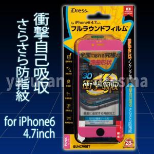 サンクレスト iPhone6対応フルラウンドフィルム衝撃自己吸収 防指紋 ピンク iP6-FABPK|dresma