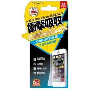 【1000円ポッキリ】iPhone SE/5S/5C/5 衝撃自己吸収フィルム 防指紋 マット感 液晶保護 画面保護 液晶フィルム サンクレスト i5SE-ASB|dresma