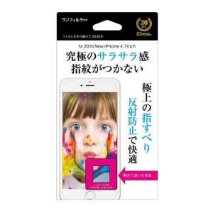 iPhone8 保護フィルム iPhone7 iPhone6 iPhone6s さらさら防指紋 アンチグレア 究極のサラサラ感 指紋がつかない 指すべり 液晶保護フィルム 画面保護|dresma